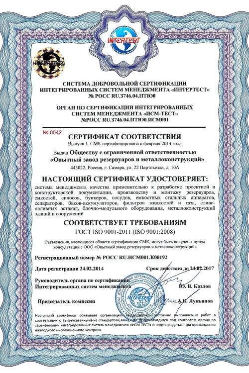 ИСО 9001-2011