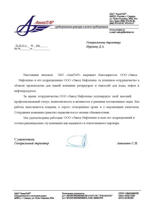 Отзыв ЗАО «АвиаТАР»