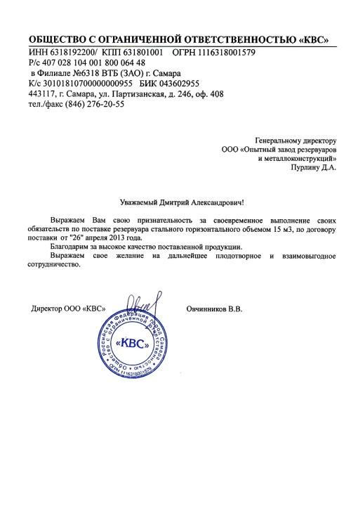 Отзыв ООО «КВС»