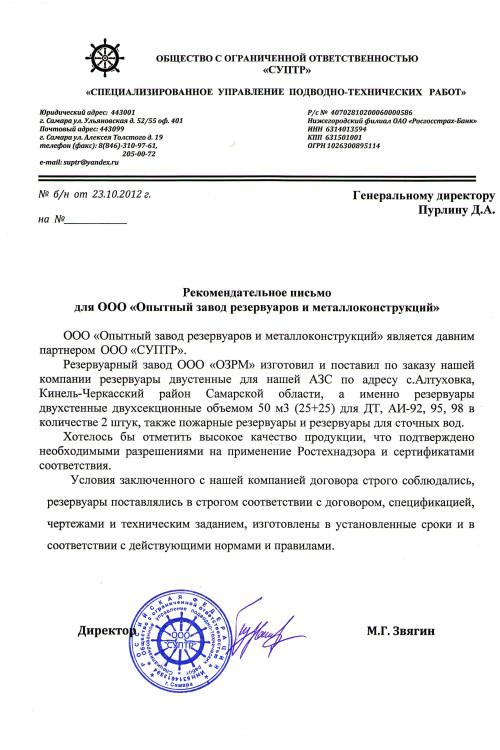 Отзыв ООО «СУПТР»
