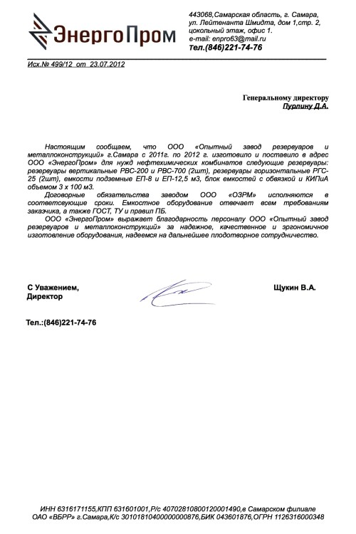 Отзыв ООО «Энергопром»