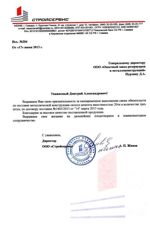 Отзыв ООО «Стройсервис»