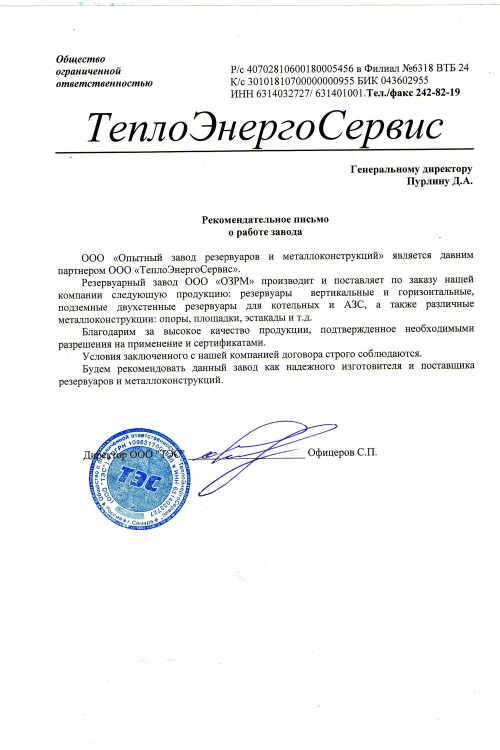 Отзыв ООО «ТеплоЭнергоСервис»